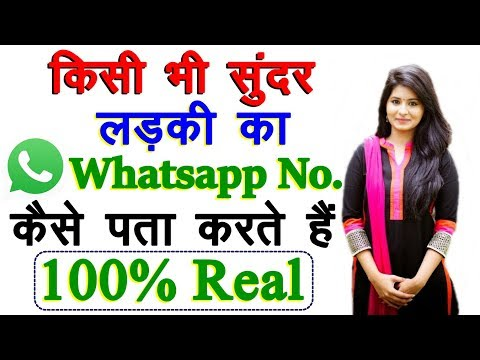 Xxx Mp4 किसी भी अनजान लड़की का Whatsapp No कैसे पता करे ✅✅ How To Find Out Whatsapp No Of Any Girl ✅✅ 3gp Sex