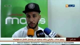 أخر أخبار الرياضة الجزائرية في الموجز الرياضي