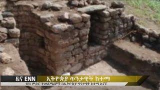 Ethiopia: የስነ-ምድር ተመራማሪዎች በኢትዮጵያ ምስራቃዊ ክፍል ጥንታዊት ከተማ አገኙ - ENN News