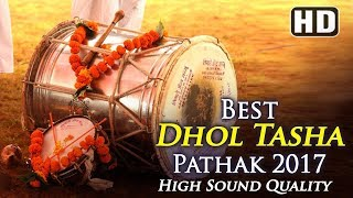 Best Dhol Tasha Pathak 2017 | High sound Quality | You will get goosebumps| (Video Compilation)