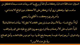 نصيحة للنساء بالتزام الحجاب والحياء - العلامة محمد بن صالح العثيمين رحمه الله