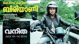 സ്രിന്റയുടെ സാഹസിക ബൈക്ക് യാത്ര! Srinta's Bike Journey searching Thalappakketty Biriyani