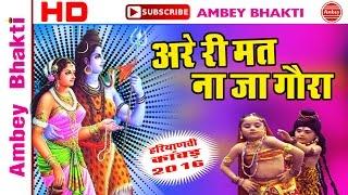 Latest New Haryanvi Kawad 2016  || Are Re Mat Ja Re Goura || Udayveer Chauhan # Ambey Bhakti