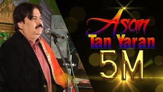 asan tan yaran de yar han shafaullah khan rokhri