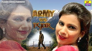 Download ✓latest haryanvi song 2017 || army v/s pyar || आर्मीv/sप्यार || pradeep sonu || alka ||anil dhanori 3Gp Mp4
