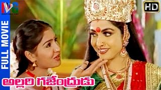Allari Gajendrudu Telugu Full Movie | Ramya Krishna | Vinod Kumar | Deva | Indian Video Guru