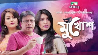 মুখোশ | Bangla Telefilm | Intekhab Dinar | Nowshin | Mitil Farrokh | Channel i TV