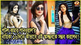 পটলকুমার গানওয়ালার নায়িকার অবাক করা ফল | Actress Adrija Roy | Potol Kumar Gaanwala |Bengali Serial