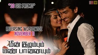 Meenkuzhambum Manpanayum 2nd Trailer | Prabhu, Kamal Hassan, Kalidas Jayram | Ashna Zaveri