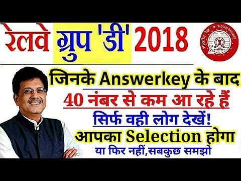 Xxx Mp4 रेलवे ग्रुप डी बड़ी खबर जिनके भी 40 से कम Number आ रहे सिर्फ वही देखे Selection होगा या नही 3gp Sex