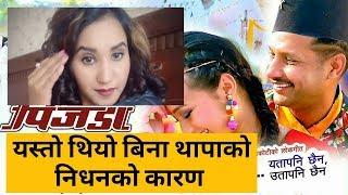 अभिनेत्री थापाको मृत्युको कारण / Nepali Movie - PINJADA Back Again actress Bina thapa die