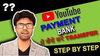 YouTube payment system or process Step by Step - 2017 - यूट्यूब से पेमेंट कैसे मिलता हैं