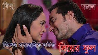 বিয়ের ফুল | Sajal | Bindu | Biyer Ful Ep 01 | Bangla New Funny Natok 2017 | Asian TV HD