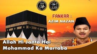 Allah Hi Janta Hai Mohammad Ka Martaba || Azim Naza || Popular Qawwali || Sonic Qawwali