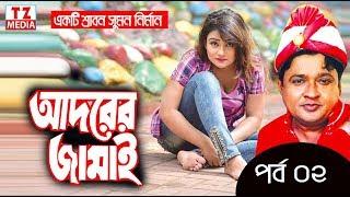 bangla natok |আদরের জামাই | tomal | haydar ali | sahin | samim | tarek sopon | sompa | EP 2