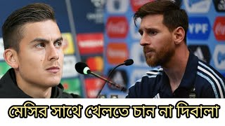 মেসির সাথে খেলা অসম্ভব বললেন পাওলো দিবালা। দিবালার যে কথায় তোলপাড় ফুটবল বিশ্বে | Dybala Messi
