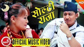 New Nepali Kauda Song 2073/2016   Solti Raja - Hemanta Ale & Manmaya Waiba   Trisana Music