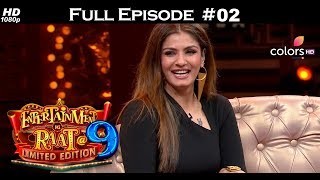 Entertainment Ki Raat-Season 2- Farah & Raveena -22nd April 2018-एंटरटेनमेंट की रात  - Full Episode