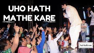 Uho Hath Mathe Kare   Haridwar   Jhulan Ji Mauj