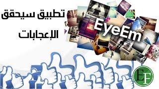اداة بسيطة في هاتفك تجعل صورك وفيديوهاتك تنال الكثير من المشاهدات والاعجابات على الفيس بوك واليوتيوب