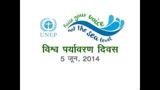 World Environment Day (Hindi) 2014