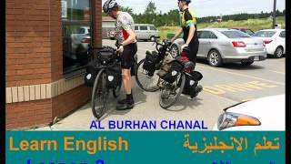 تعلم الإنجليزية الدرس 2 Learn English Lesson