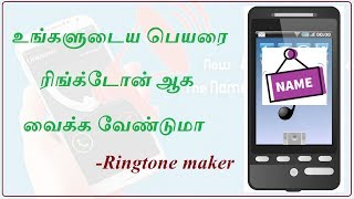 My Name Ringtone Maker in Tamil