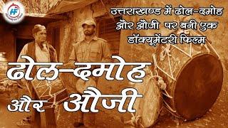 Auji 'औजी' (Dhol Damaun) - Documentary film based on Uttarakhandi Auji Condition in our Society