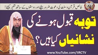 Tauba Qabool Hone Ki Nishaniyan Kya Hain ? By Qari Suhaib Ahmed Meer Muhammadi || IIRCTV