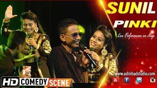 Very Funny comedy scene   Sunil Pinki comedian   সুনিল ও পিঙ্কি   Banglar Best Comedy