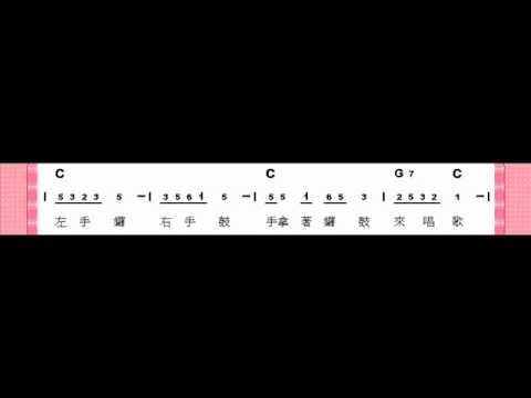 簡譜--64001鳳陽花鼓--大家來合奏
