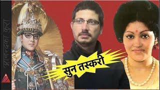 Gold Smugling in Nepal - King Mahendra to KP Oli, Queen Aishwarya, Dhirendra and Gyanendra