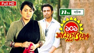 Bangla Natok - Sunflower | Episode 101 l Apurbo | Tarin |  Directed By Nazrul Islam Raju