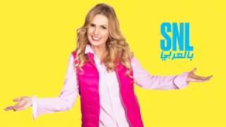 صباح الخير يا حلوين - يسرا - SNL بالعربي