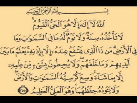 Xxx Mp4 Ayatul Kursi The Verse Of The Throne 2 255 FREE DOWNLOAD 3gp Sex