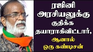 Rajinikanth will ready to Enter Politics but Waiting for Approval - RK Nagar Candidate Gangai Amaran