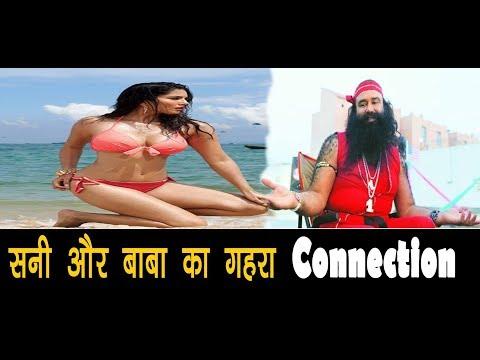 Xxx Mp4 बाबा Ram Rahim और Sunny Leone का है गहरा Connection हुआ बड़ा खुलासा All India News 3gp Sex
