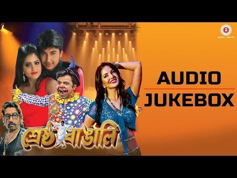 Shrestha Bangali - Full Movie Audio Jukebox   Riju, Ulka, Rajpal Yadav & Sunny Leone