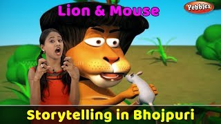 Bhojpuri Video Story | Lion and Mouse Story in Bhojpuri | Storytelling in Bhojpuri | Bhojpuri Song