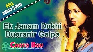 Ek Janam Dukhi Duoranir Galpo | Choto Bou | Kavita Krishnamurthy | Bengali Sad Songs