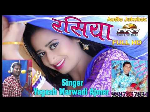 Xxx Mp4 Rashiya रसिया DJ Desi Dhol Mix Song Yogesh Marwadi Ajmer FULL Audio PRG MUSIC 3gp Sex