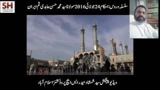 Molana Hassan Abidi Qom Iran Dars 240716 2 Ahkam Shriah