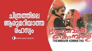 Unknown secret of Thenmavin Kombathu   Kaumudy TV