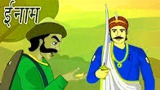 Akbar Birbal Ki Kahani | ईनाम | The Reward | Kids Hindi Story