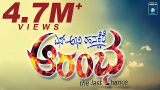 Aarambha Teaser | New Kannada Movie 2015 | S Abhi Hanakere Directed