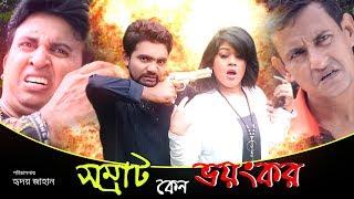Bangla New Short Movie । Somrat Keno Voyongkor ( সম্রাট কেন ভয়ংকর ) । Directed By- Hridoy Jahan