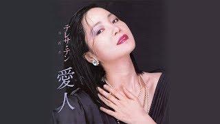 愛人 (ไอจิน, อ้ายเหริน) สุดที่รัก - เติ้งลีจวิน - เนื้อร้องและแปลไทย