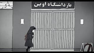 Maryam Akbari-Monfared: Political Prisoner and Mother in Evin Prison Iran