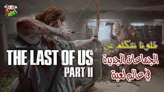 تقرير : جماعات جديدة في عالم لعبة ذا لاست اوف اس بارت ٢ - The Last of Us Part 2