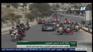 موكب خادم الحرمين يتوجه إلى قصر الندوة في عمان